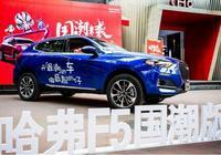 """""""開最潮的車,做最靚的仔"""",哈弗F5國潮版售價10萬元起"""