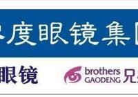 零度眼鏡:深圳最大的眼鏡連鎖企業的祕密
