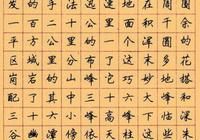 顧仲安、鄒慕白、吳玉生硬筆書法作品