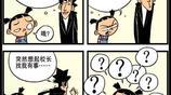阿衰漫畫:遭大臉妹陷害,看阿衰如何扭轉乾坤!