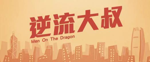 如何評價吳鎮宇主演的《逆流大叔》?