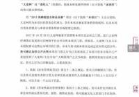 為解決S7英雄聯盟世界賽的黃牛票問題,大麥網發出了聲明和律師函