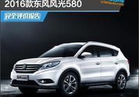 2016款東風風光580完全評價報告