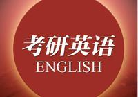 考研英語一和英語二的區別是什麼?