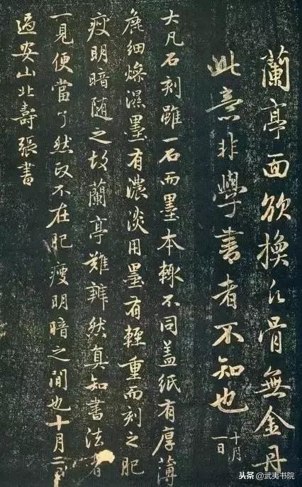 最新精選 趙孟頫《定武蘭亭十三跋》,鑲嵌在名帖上的一顆明珠