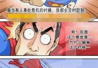 超人也是人哦!