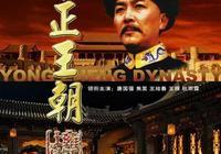 有沒有超越《雍正王朝》的國產電視劇?