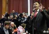薩卡什維利已經返回烏克蘭,他又要掀起多少波瀾?