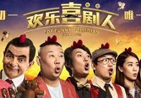 中西合璧《歡樂喜劇人》真的那麼歡樂嗎?