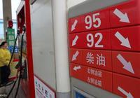 油價調整最新消息:汽油價格下跌6分錢,下一次還有可能下跌!