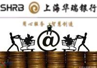 上海華瑞銀行連續領罰單 做大存款難破題