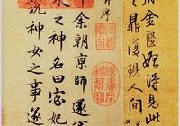 趙孟頫《洛神賦》(北京故宮博物院卷)