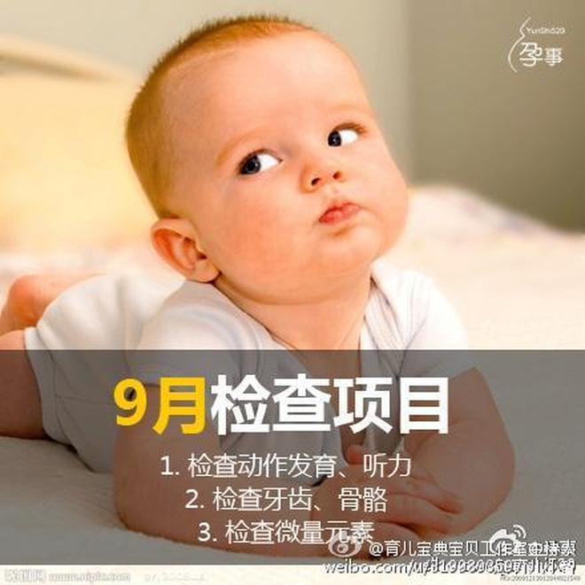 0~2歲嬰幼兒體檢時間表!含體檢時間、體檢項目,新手爸媽收藏哦