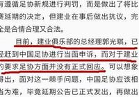 《足球報》連撰兩文力挺河南死磕足協,建業總經理已赴京當面抗議