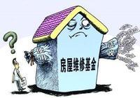 西安市民在81個銀行網點 可查詢維修資金實時情況