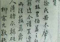 《懿王像贊》柳宗元手跡