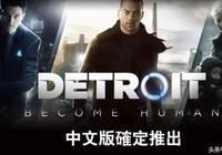 《底特律:變人》中文版確認!