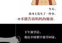 """【漫畫】""""檢察官姐姐,這個祕密我想告訴你……"""""""