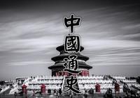 中國通史——東漢(一)