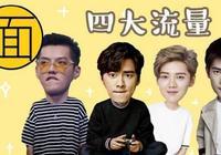 2019新四大流量蔡徐坤、易烊千璽、朱一龍、張藝興,大家有附議嗎