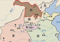 春秋戰國:戰國七雄之趙國