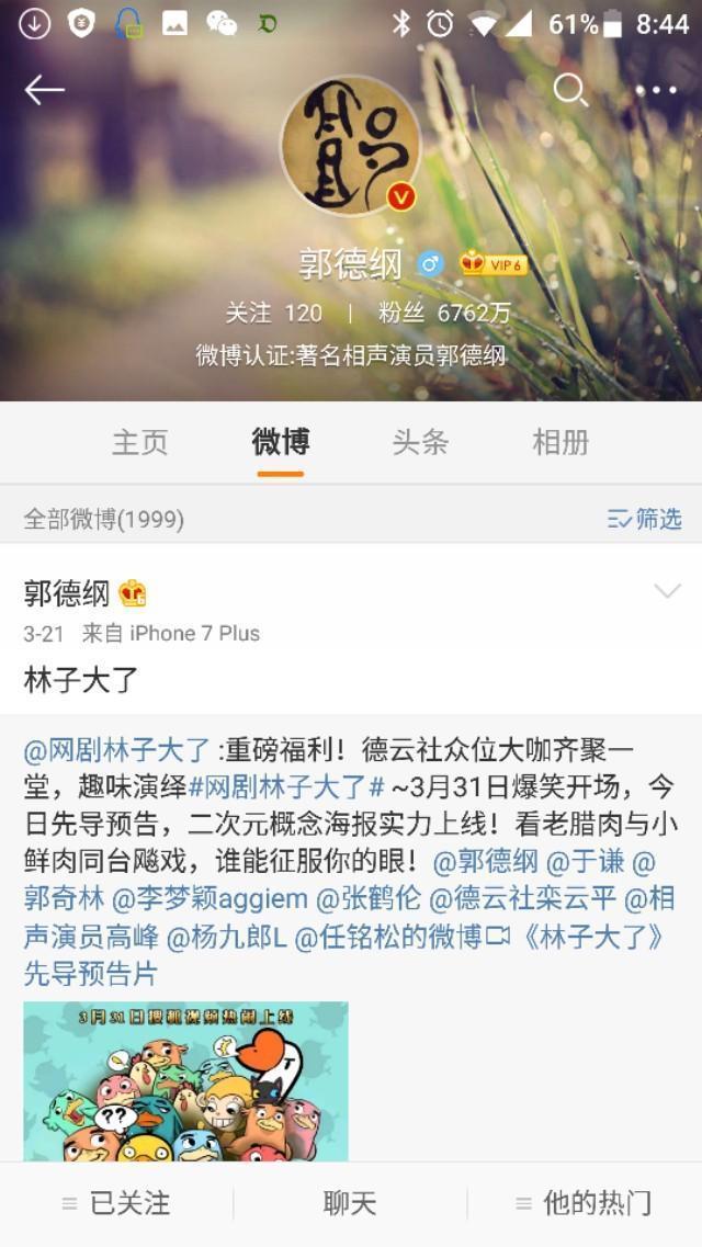 郭德綱真的那麼火嗎,跟鹿晗比較一下他微博究竟買了多少粉絲?