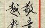 丘小雄手跡,北京大學畢業,溫家寶總理祕書,國家稅務總局副局長