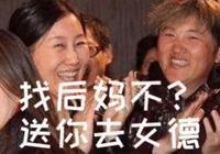 """""""女德""""後媽與孫楠的""""國學""""生意"""