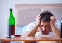 長期喝酒的人,若早上起床後出現4種現象,你可能得考慮戒酒了