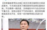 媒體透露:天津天海主帥沈祥福成為中超第二位下課的主教練