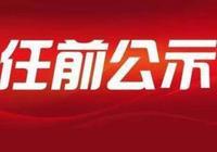 權威發佈丨紹興市直醫療衛生健康單位領導幹部任前公示