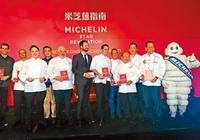 2018年香港63家餐廳上榜米其林指南 澳門19家