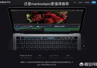 Macbook和Macbook Air 2018相比,哪個值得買?