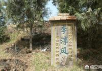 李淳風的墓都被挖爛了,旁邊袁天罡的墓卻無人能盜,這是為什麼呢?