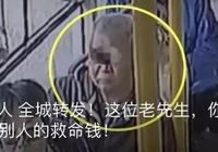 上海又一老先生超市順走顧客錢,被發現後玩失聯,警察電話都不接