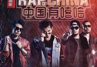看看《中國有嘻哈》的四位導師開的車是否夠嘻哈