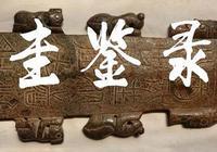 圭鑑錄:周武王崩年在成王十二歲