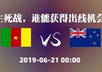 女足世界盃,喀麥隆VS新西蘭,喀麥隆恐要製造冷門