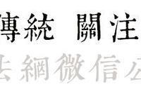 劉濤:褚遂良楷書之變