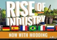 【遊戲推薦】20世紀初工業大亨模擬經營遊戲:Rise of Industry