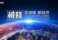 聚焦熱門議題、雲集行業大咖,第三屆區塊鏈全球峰會公佈最新進展
