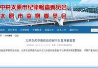 太原古交市委政法委副書記郭濤被留置