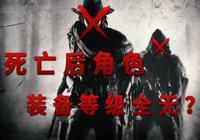 一旦死亡,遊戲角色裝備等級全消失的遊戲 《獵殺:對決》