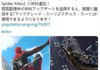 《漫威蜘蛛俠》將加入兩套新戰衣 來自電影《蜘蛛俠2》