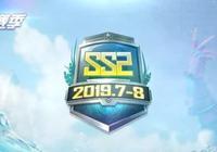 """和平精英SS2賽季""""夏日派對""""正式到來!"""