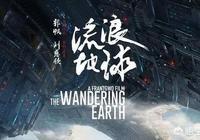 《上海堡壘》和《流浪地球》哪個電影拍得好?