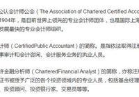 "CPA 、ACCA、CFA?究竟誰才是財會領域的""領頭羊""?"