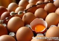 賈平凹:雞蛋