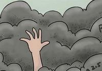霧霾的危害竟這麼大,你做好防護工作了嗎?