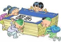 最近關於《弟子規》的爭議那麼多,你是支持還是反對孩子學《弟子規》?